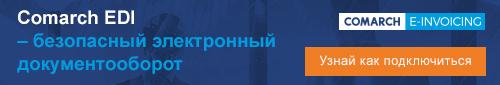 Comarch EDI: Електронна коммунікація B2B зі всіма бізнес-партнерами