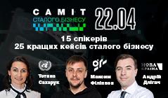 Саміт сталого бізнесу - 22.04.2021