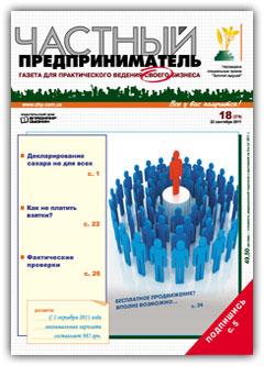 газета Частный предприниматель