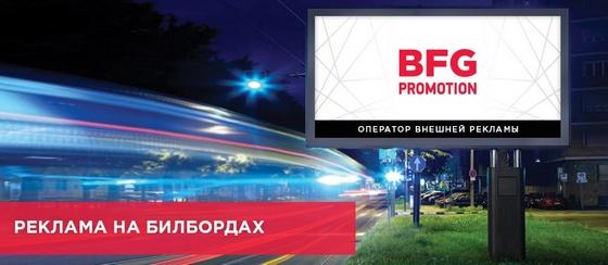 биллборды BFG Promotion