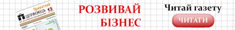 газета Приватний підприємець