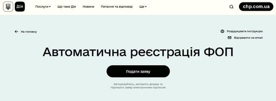 реєстрація ФОП онлайн через додаток ДІЯ