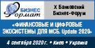 X Банковский Бизнес-Форум «ФИНАНСОВЫЕ И ЦИФРОВЫЕ ЭКОСИСТЕМЫ ДЛЯ МСБ. Update 2020»