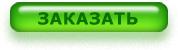 Заказать уголок потребителя 420х480