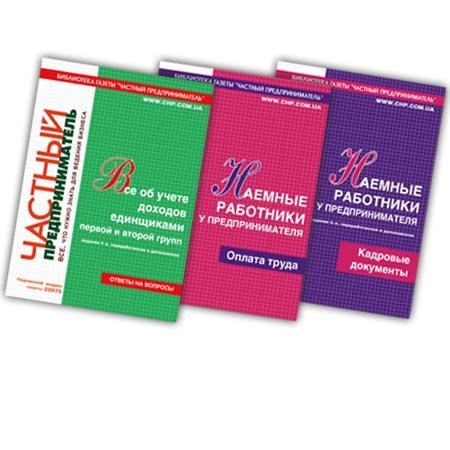 Новые книги для предпринимателей от редакции газеты