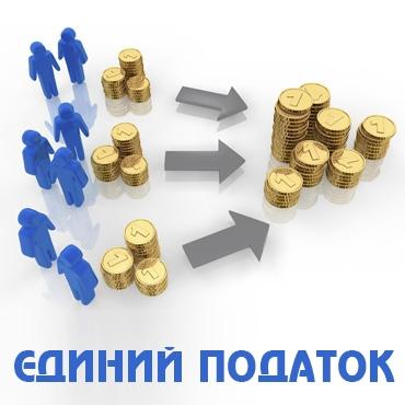 21 вересня – граничний термін сплати єдиного податку в першій і другій групі